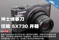 绅士绣春刀 佳能 SX730 HS长焦相机开箱