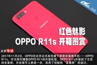 红色魅影 双摄全面屏OPPO R11s开箱图赏