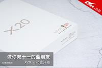 X20 vivo蓝开箱:做你双十一的蓝朋友