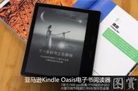 亚马逊Kindle Oasis电子书阅读器开箱图赏