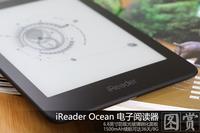 1119元 掌阅iReader Ocean阅读器开箱图赏
