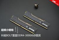 超频小钢炮 科赋BOLT雷霆DDR4-3000内存图赏