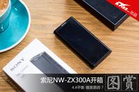 4.4平衡 媲美黑砖?索尼ZX300A开箱图赏