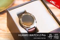 时尚与商务同行 HUAWEI WATCH 2Pro开箱