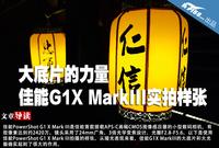 大底片的力量 佳能G1X MarkIII实拍样张