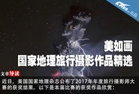 美如画 2017国家地理旅行摄影作品精选