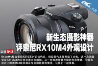 新生态摄影神器 评索尼RX10M4外观设计