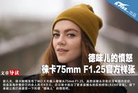 德味儿的愤怒 徕卡75mm F1.25官方样张
