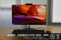 GTX 1050 4GB独显 华硕傲世Z6000一体机图赏