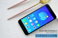 视觉与触觉顺畅融合 360手机N6 Lite开箱