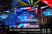 限量版显卡+MOD主机 2017七彩虹CGU现场图集