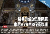 装备升级3年后还愿 索尼A7RM3行摄欧洲