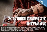 2017年度旅游摄影师大奖 获奖作品欣赏