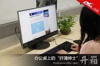 商务也时尚 ThinkCentre E95z一体机图赏