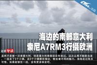 海边的南部意大利 索尼A7RM3行摄欧洲