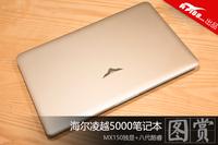 MX150独显+八代酷睿 海尔凌越5000图赏