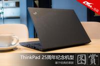 基于经典的创新 ThinkPad 25纪念机图赏