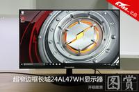 超窄边框 长城24AL47WH显示器开箱图赏