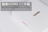 全面屏+三重生物识别 国美GOME U7开箱