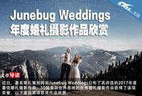 Junebug Weddings年度婚礼摄影作品欣赏