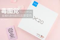 vivo X20梦幻粉毒图党:金属也能玩出渐变色