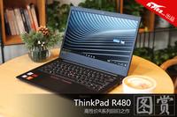 高性价R系列回归之作ThinkPad R480图赏