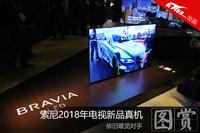 索尼2018年电视新品A8F/X9000F真机图赏