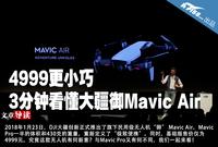 4999更小巧 3分钟看懂大疆御Mavic Air