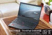 八代酷睿RX550独显 ThinkPad E480开箱图赏
