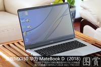 轻薄大视野 华为 MateBook D(2018版)开箱