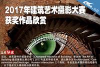 2017年建筑艺术摄影大赛 获奖作品欣赏