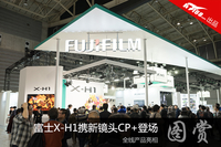 全线产品亮相 富士X-H1携新镜头CP+登场
