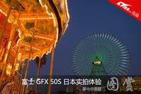 掌中中画幅 富士 GFX 50S 日本实拍体验