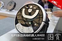 比擦更干净!ILIFE新品洗地机器人W400图赏