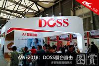 AWE2018:DOSS展台直击 多款智能音箱亮相