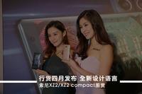 全新设计语言 索尼XZ2/XZ2 compact图赏