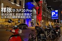 暗夜之王 华为P20 Pro巴黎拍摄样片赏析