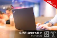 或是最棒的商务伴侣 ThinkPad X280图赏
