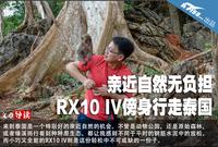 亲近自然无负担 RX10 IV傍身行走泰国