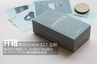 恰似你的温柔 索尼Xperia XZ2尘粉开箱