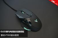 OLED屏与电竞的完美搭配 雷柏VT900鼠标图赏