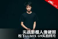 实战影棚人像硬照 松下LUMIX G9实拍样片