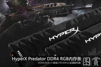 HyperX Predator DDR4 RGB内存条开箱图赏