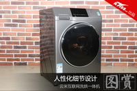 人性化细节设计 云米互联网洗烘一体机图赏