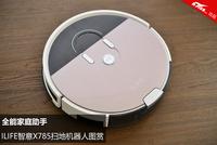 全能家庭助手 ILIFE智意X785扫地机器人图赏