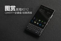 全键盘经典再续 黑莓KEY2图赏