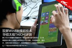 双屏Win8超极本 华硕太极TAICHI全评测