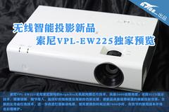 无线智能 索尼低能耗投影EW225独家预览