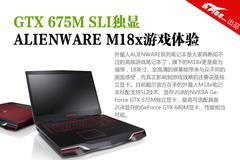 GTX 675M SLI独显 外星人M18x游戏体验