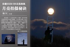 佳能SX50 HS长焦相机魅力 月亮拍摄秘诀